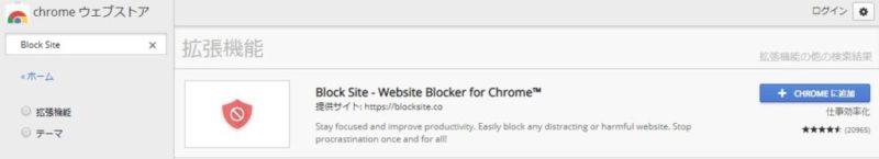 ウェブストアでBlock Siteを検索