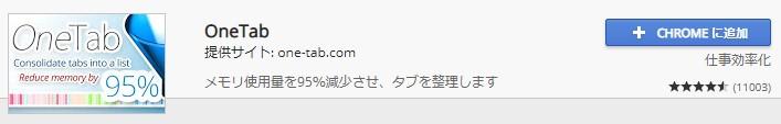 OneTabインストール画面