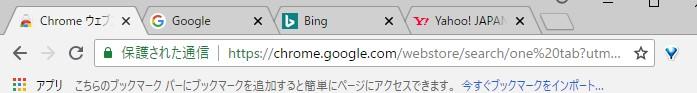 one tab使い方