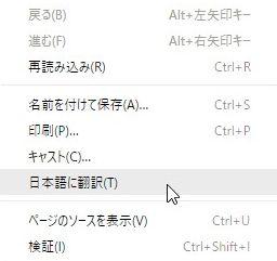 右クリックで日本語に翻訳