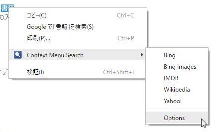 Context Menu Search右クリックメニュー